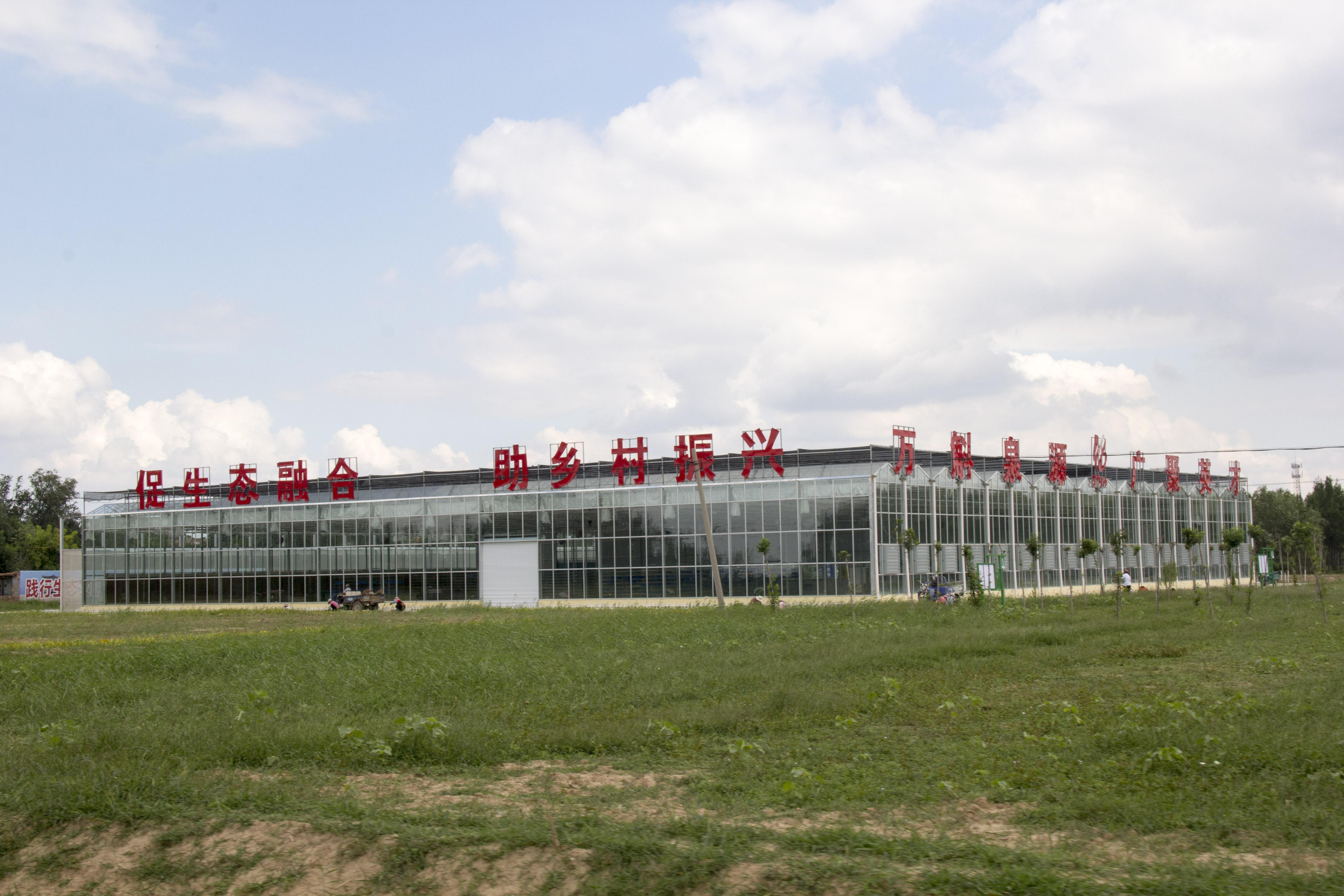 中国虫谷(滨州市滨城区)