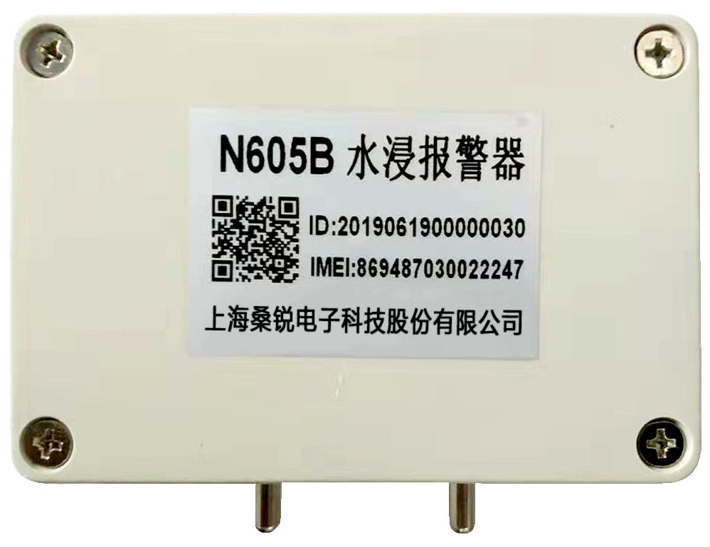 产品抠图-2智慧水务-N605B水浸报警器