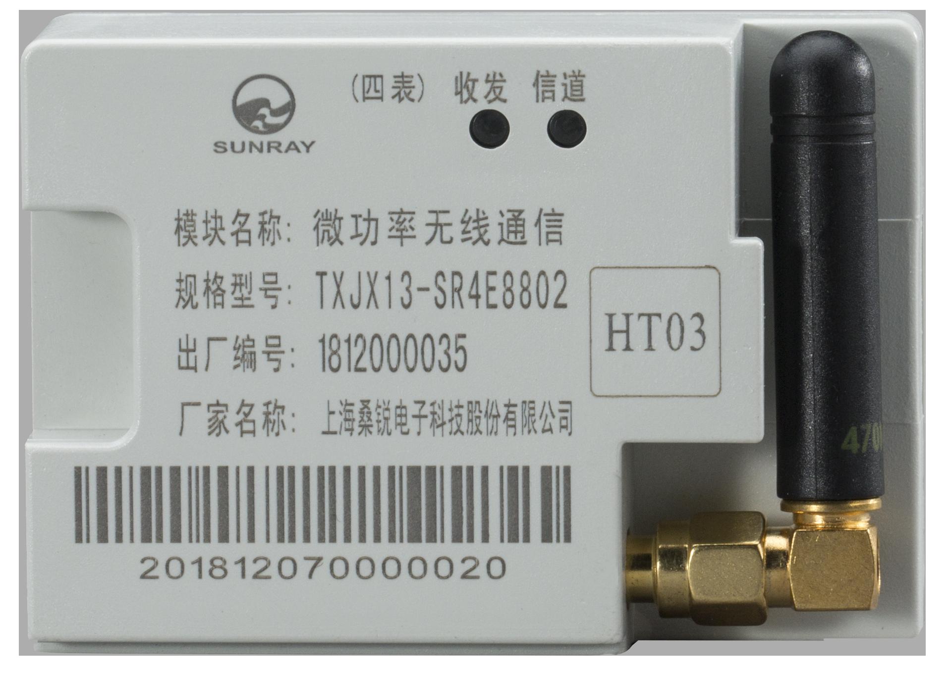 產品摳圖-1.行業應用模組-TXJX13-SR4E8802-1