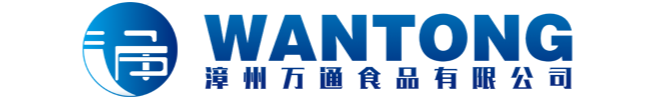 漳州萬通食品有限公司
