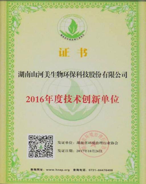 2016年度技術創新單位