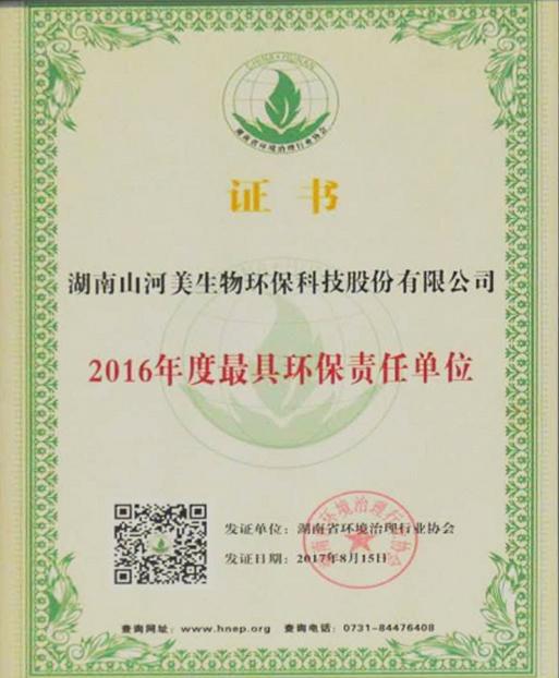 2016年度最具環保責任單位-2png