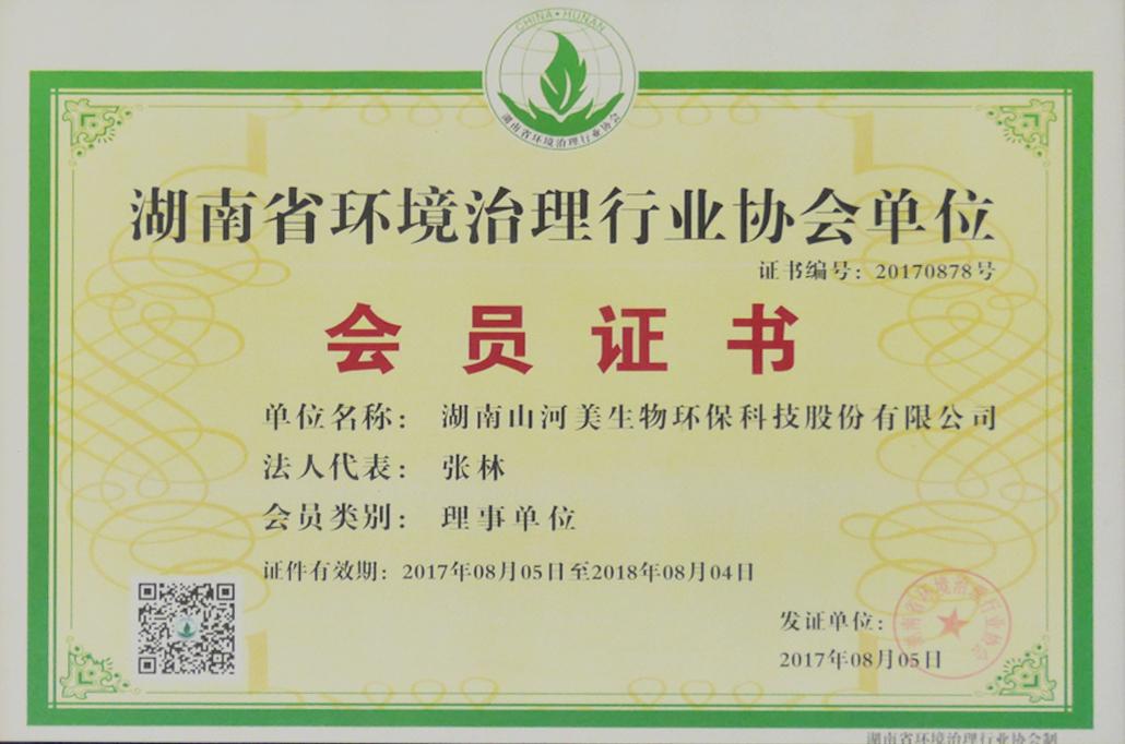 湖南省環境治理行業協會會員證書-2017-8