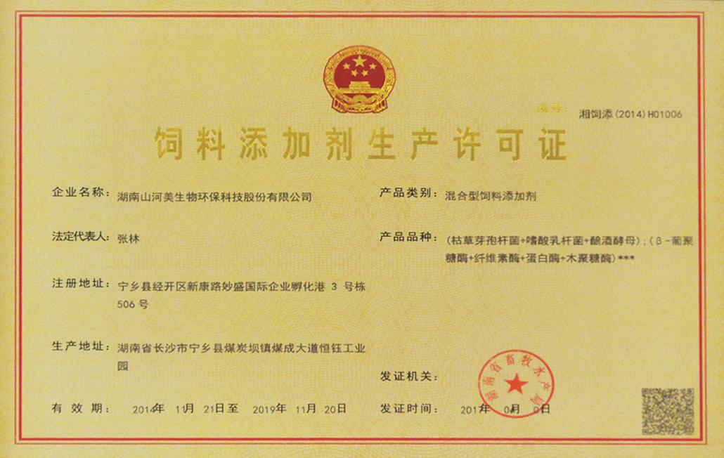 飼料添加劑-2014H01006