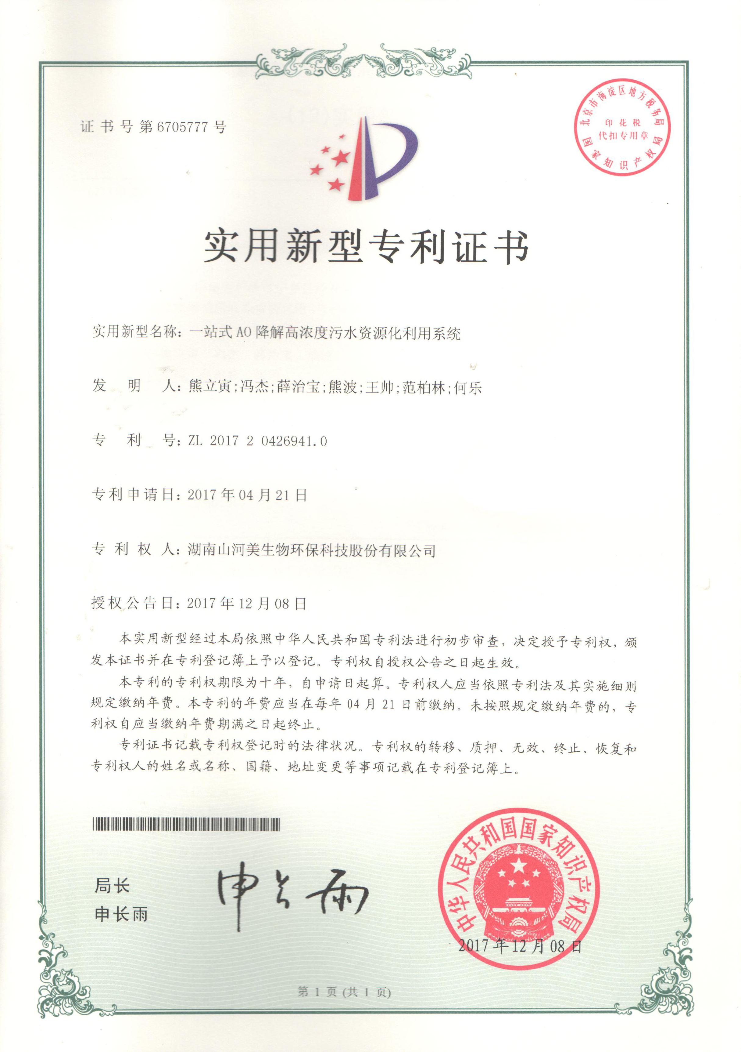 2017實用新型專利證書:一站式AO降解高濃度污染水資源化利用系統證書號第6705777號