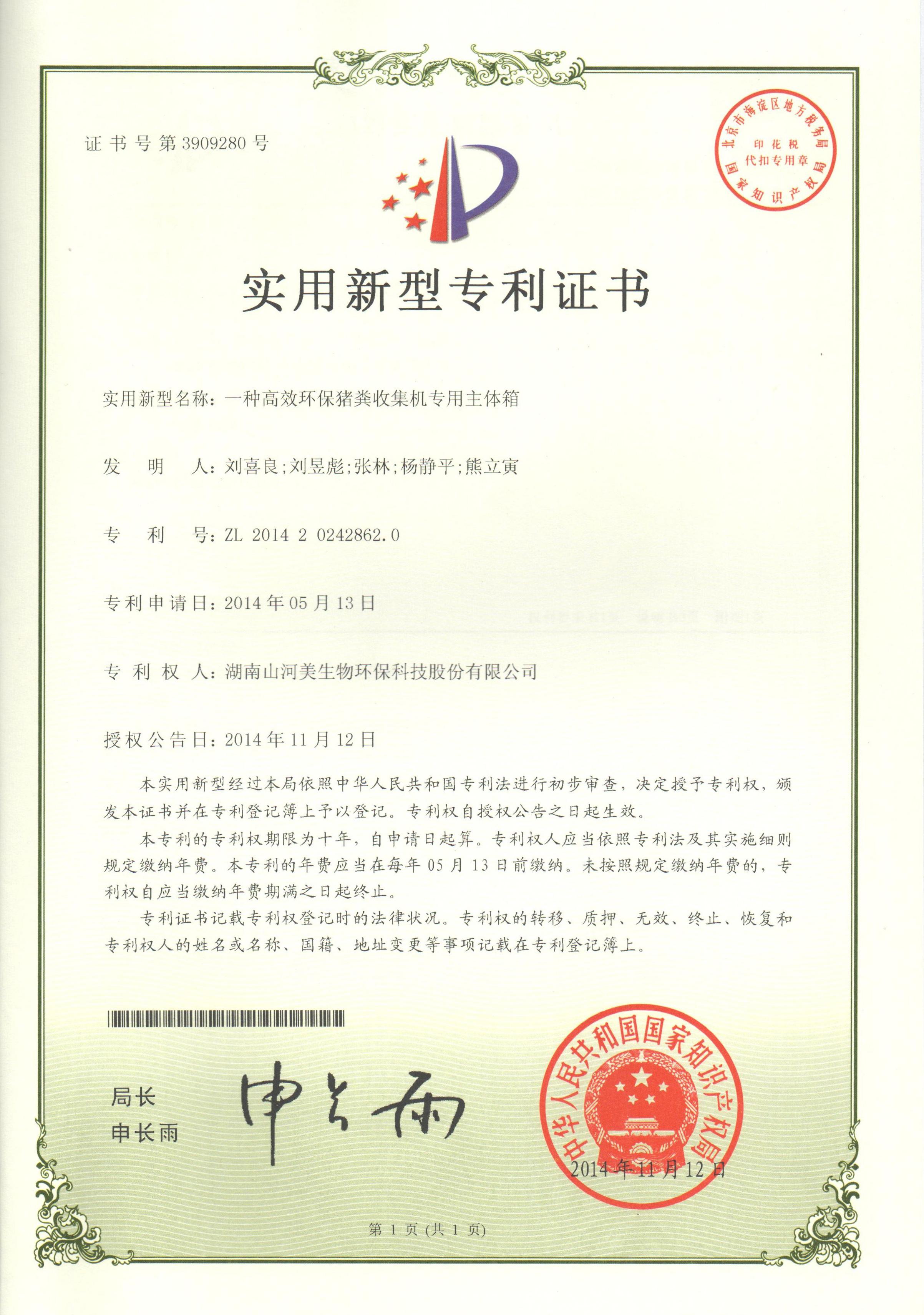 201420242862.0一種高效環保豬糞收集機專用主體箱