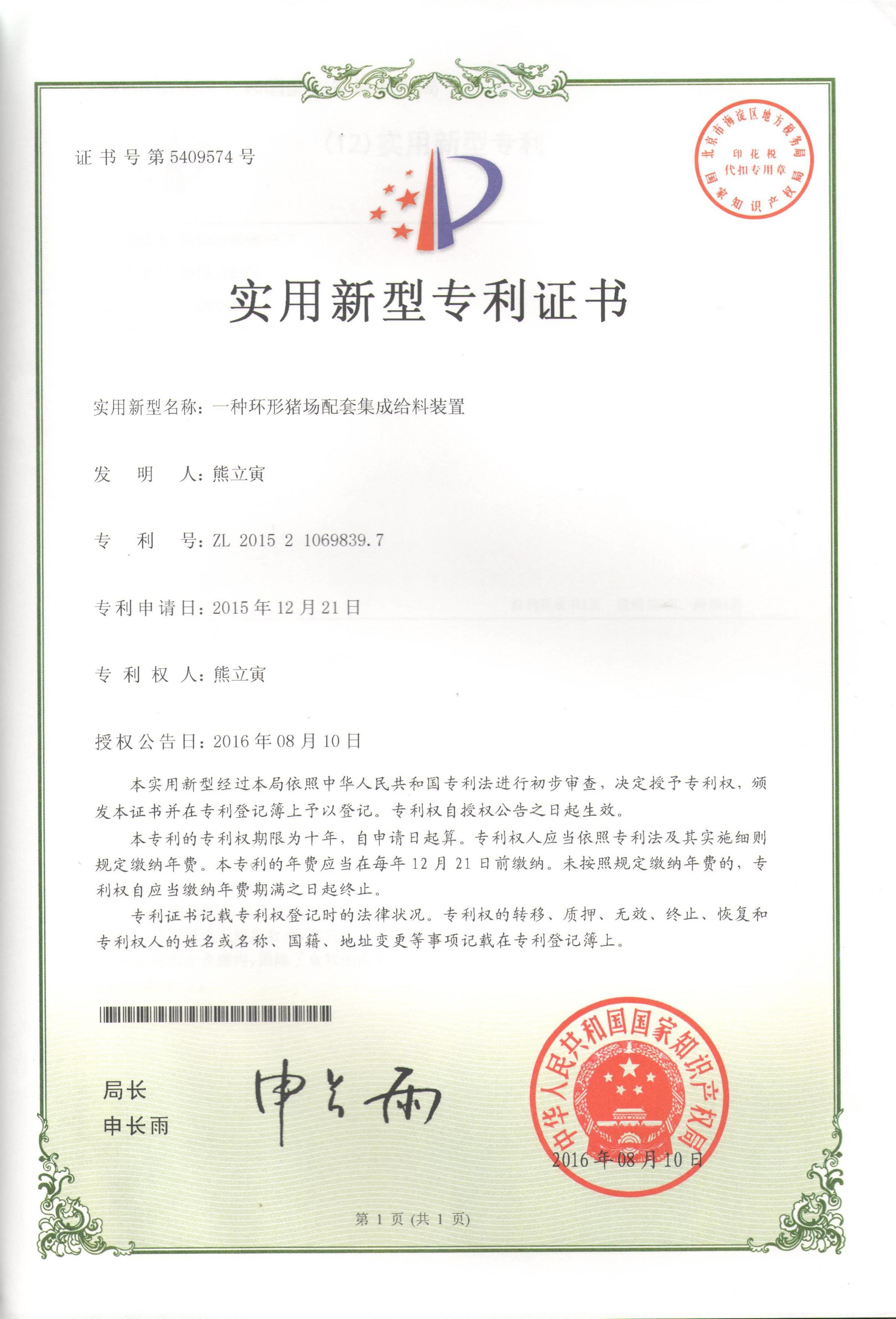 ZL201521069839.7一種環形豬場配套集成給料裝置1