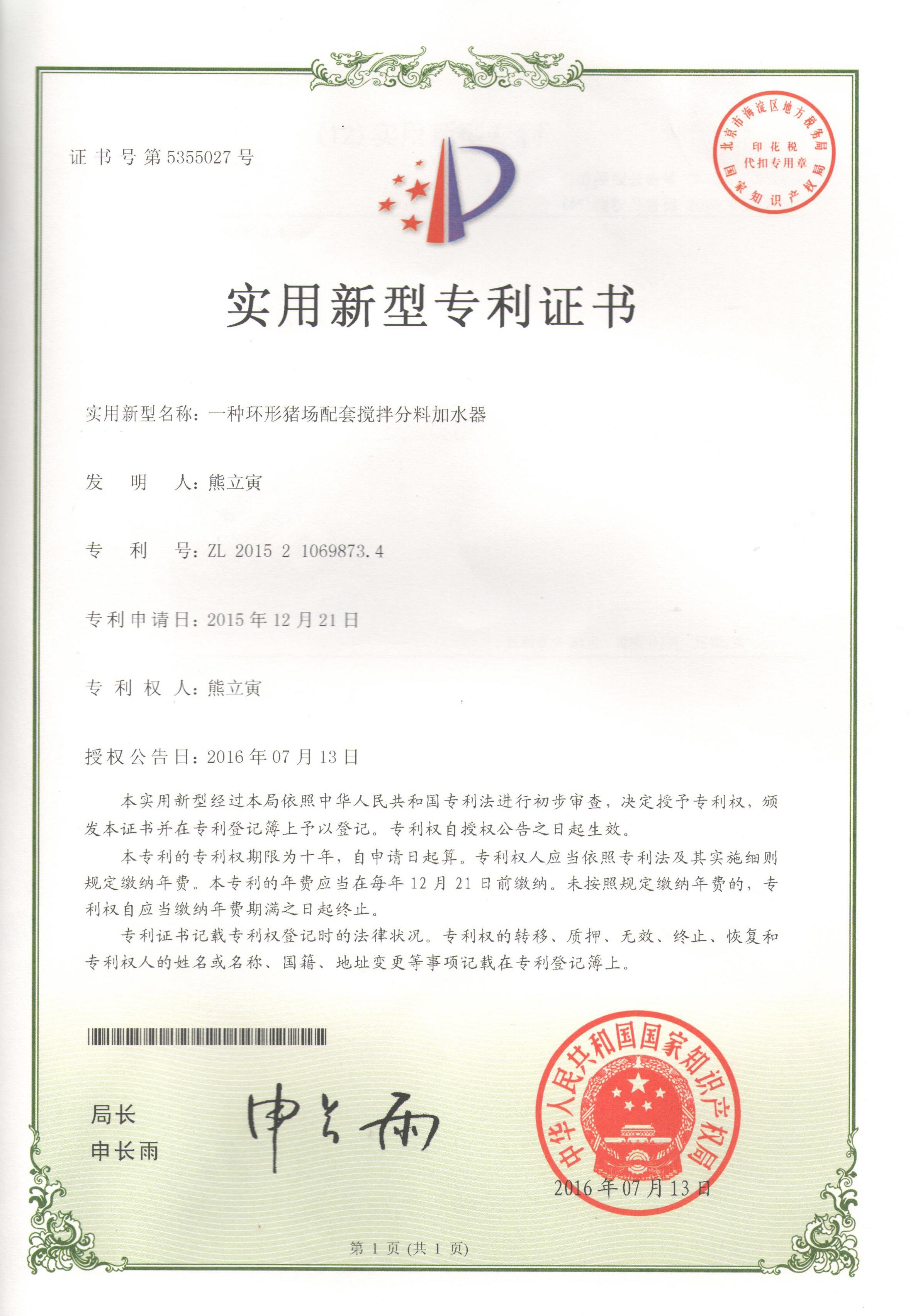 ZL201521069873.4一種環形豬場配套攪拌分料加水器1