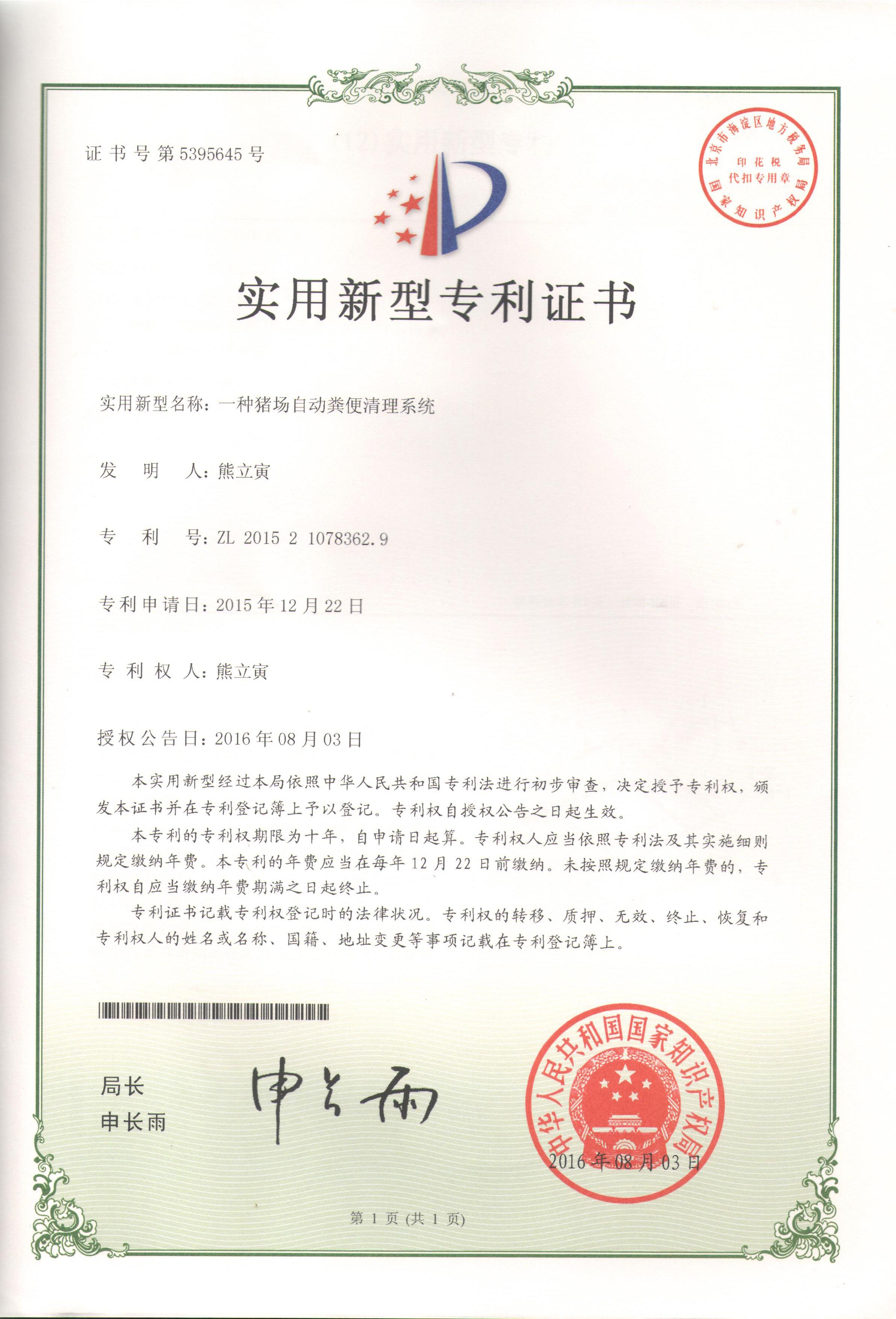 ZL201521078362.9一種豬場自動糞便清理系統1