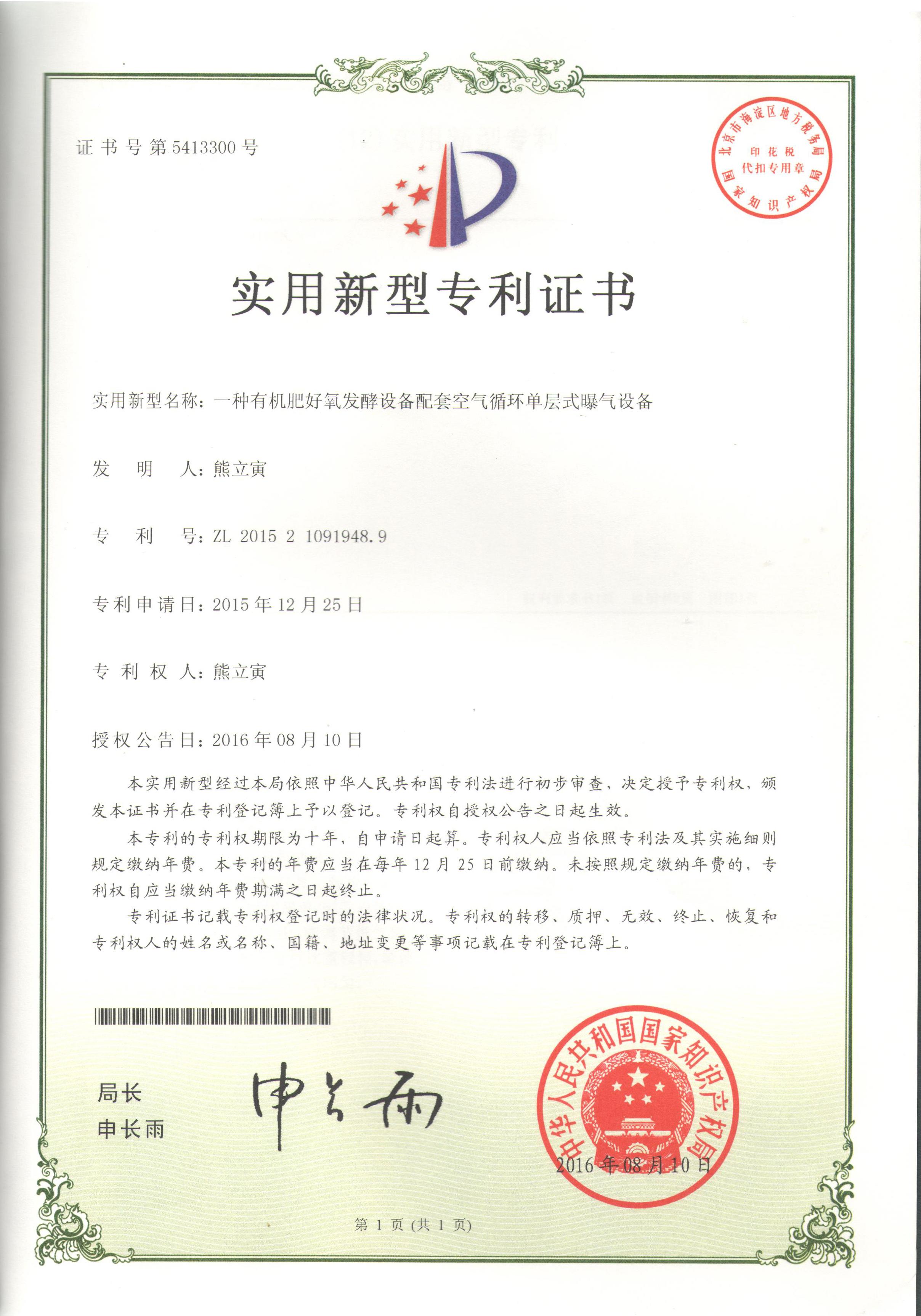 ZL201521091948.9一種有機肥好氧發酵設備配套空氣循環單層式曝氣設備1