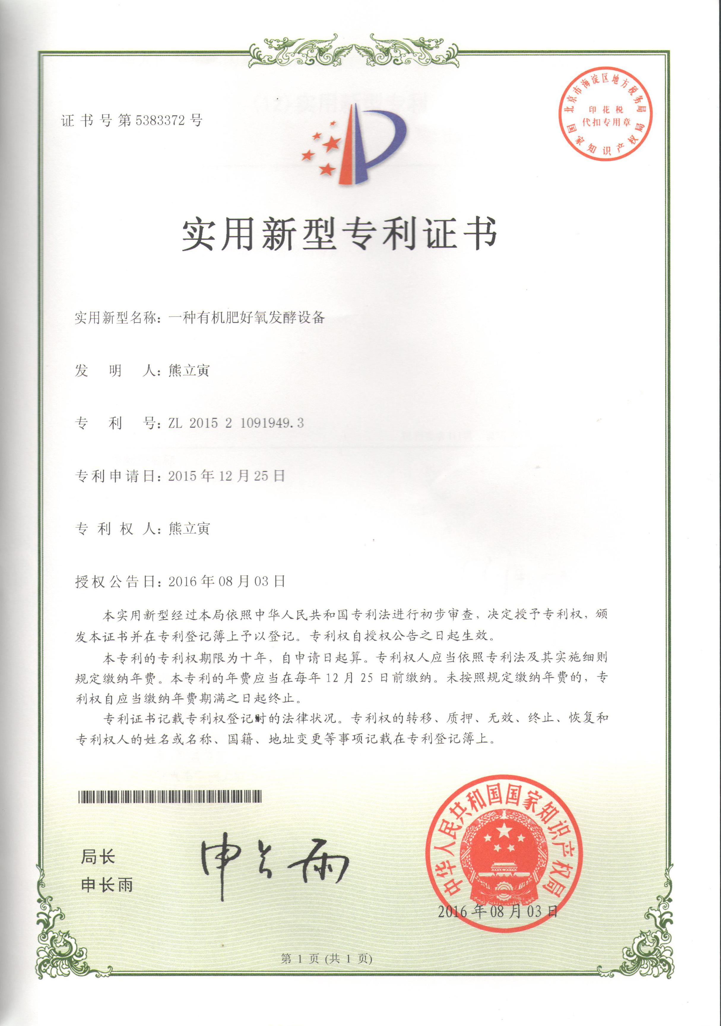 ZL201521091949.3一種有機肥好氧發酵設備1