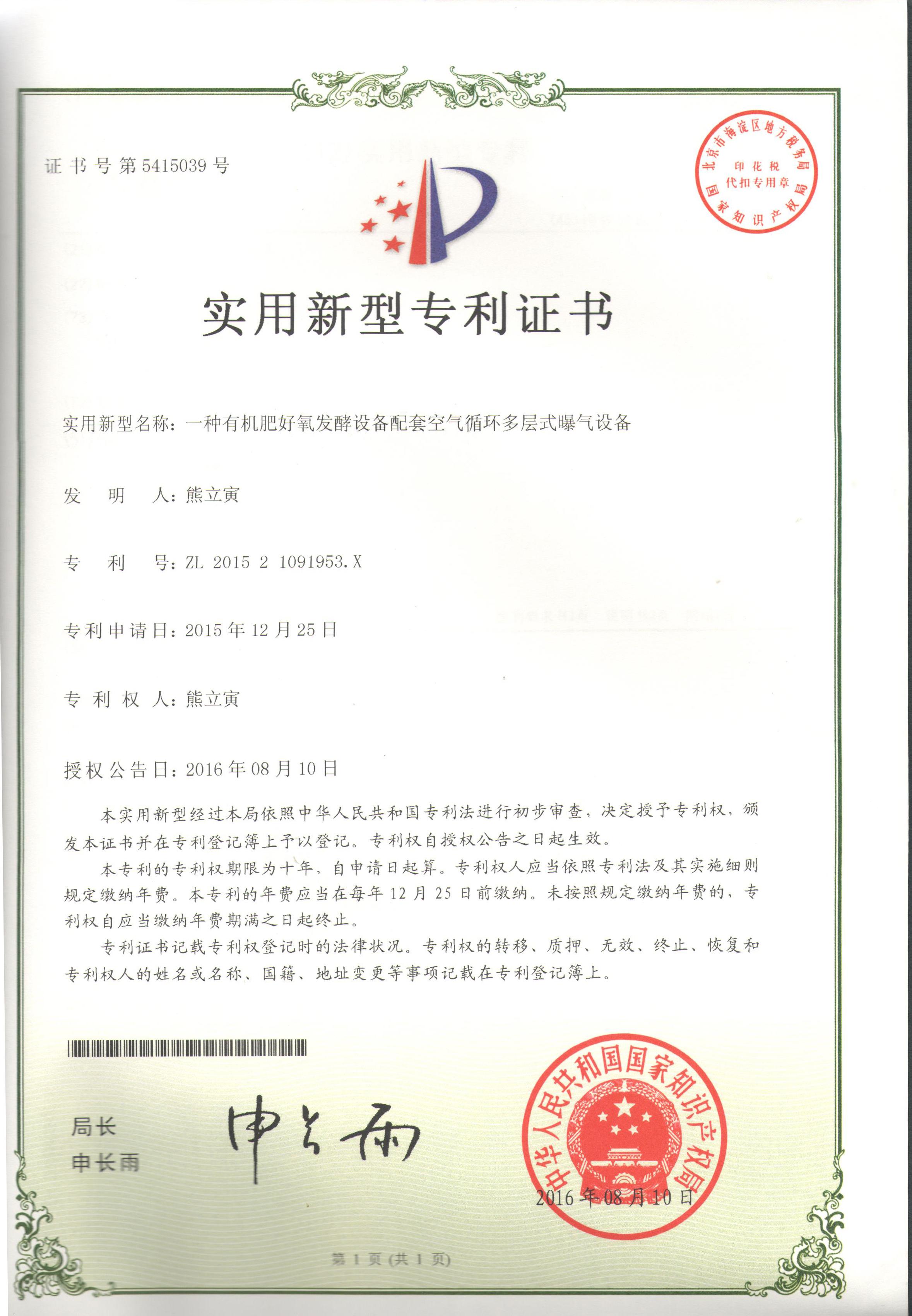 ZL201521091953.X一種有機肥好氧發酵設備配套空氣循環多層式曝氣設備1