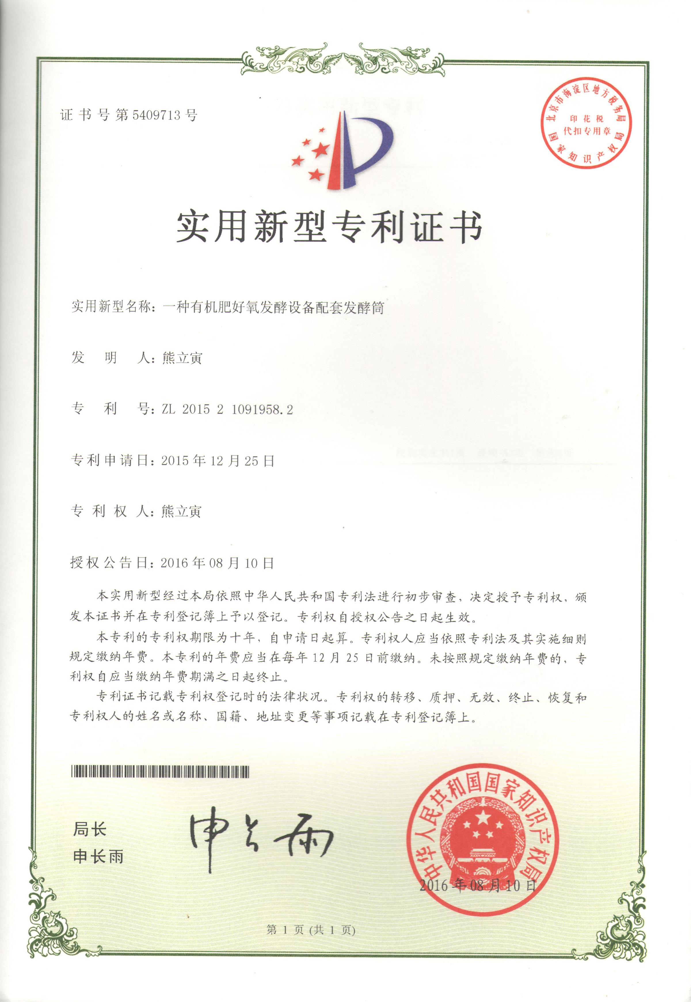 ZL201521091958.2一種有機肥好氧發酵設備配套發酵筒1
