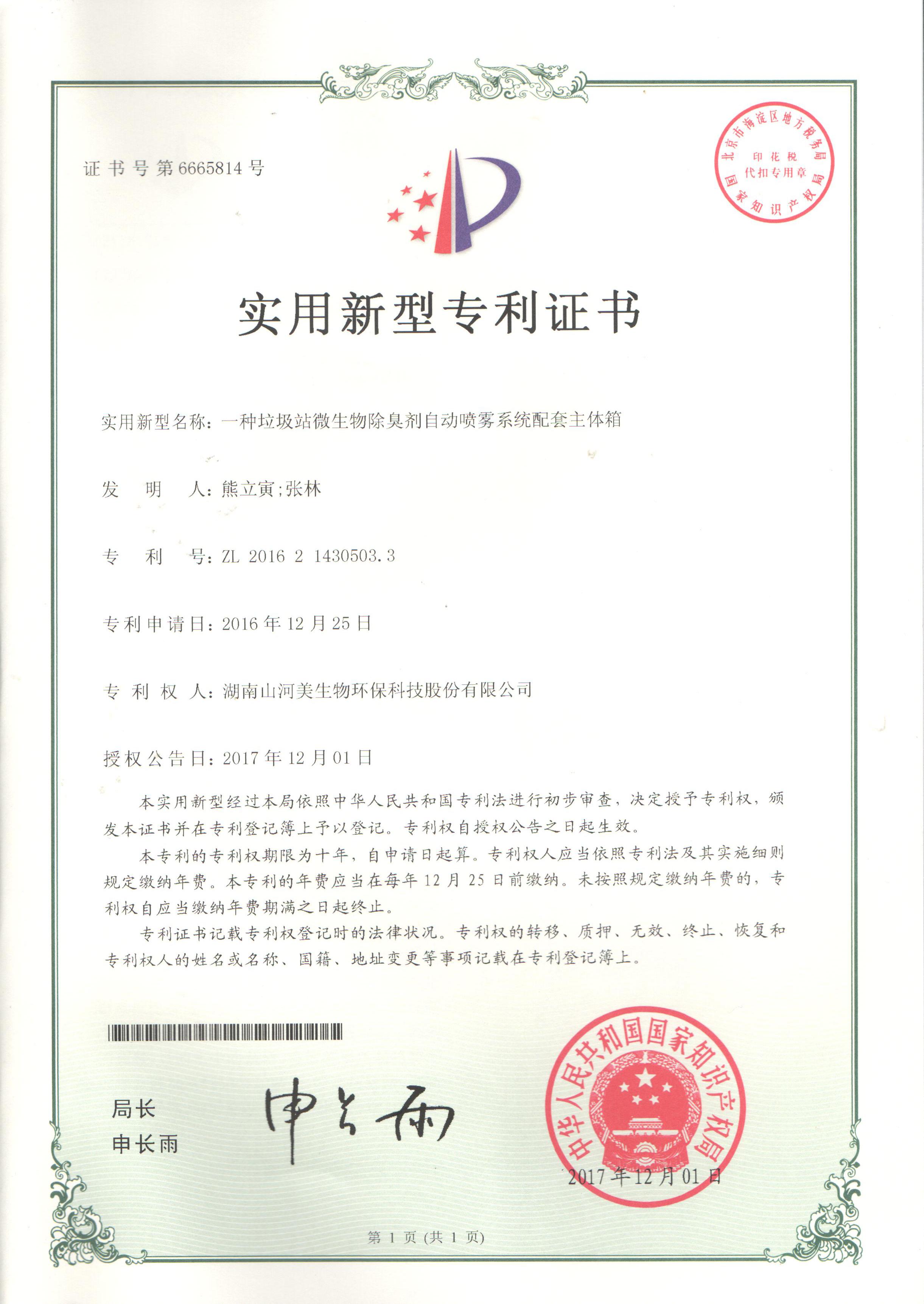 實用新型專利證書:一種垃圾站微生物除臭劑自動噴霧系統配套主體箱證書號第6665814號
