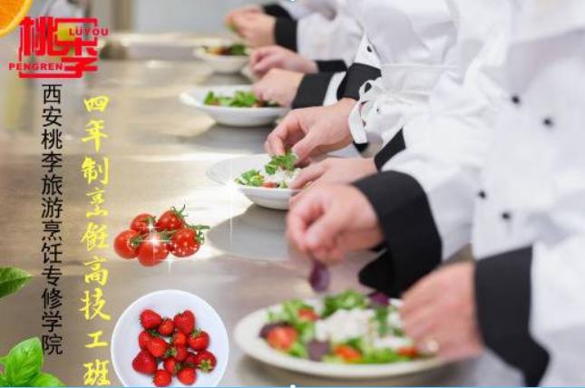 四年制中餐烹饪高技工班