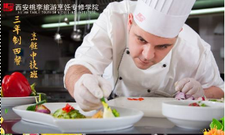 三年制西餐烹饪中技班
