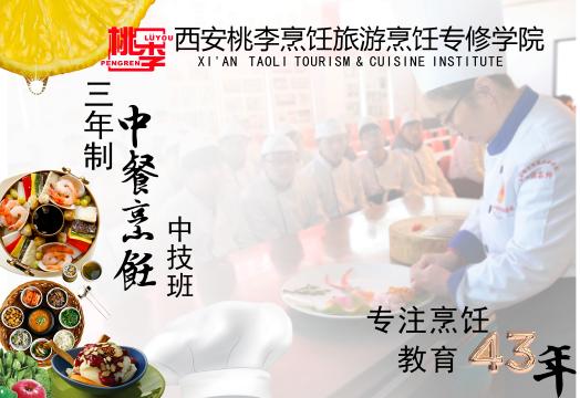 三年制中餐烹饪中技班