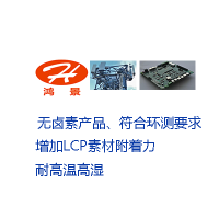 LCP處理劑