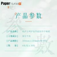 CZD1S08手帕纸30包主图_03