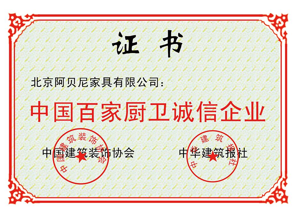 中國百家廚衛誠信企業