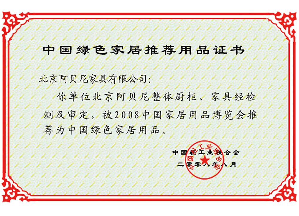 中國綠色家居推薦用品