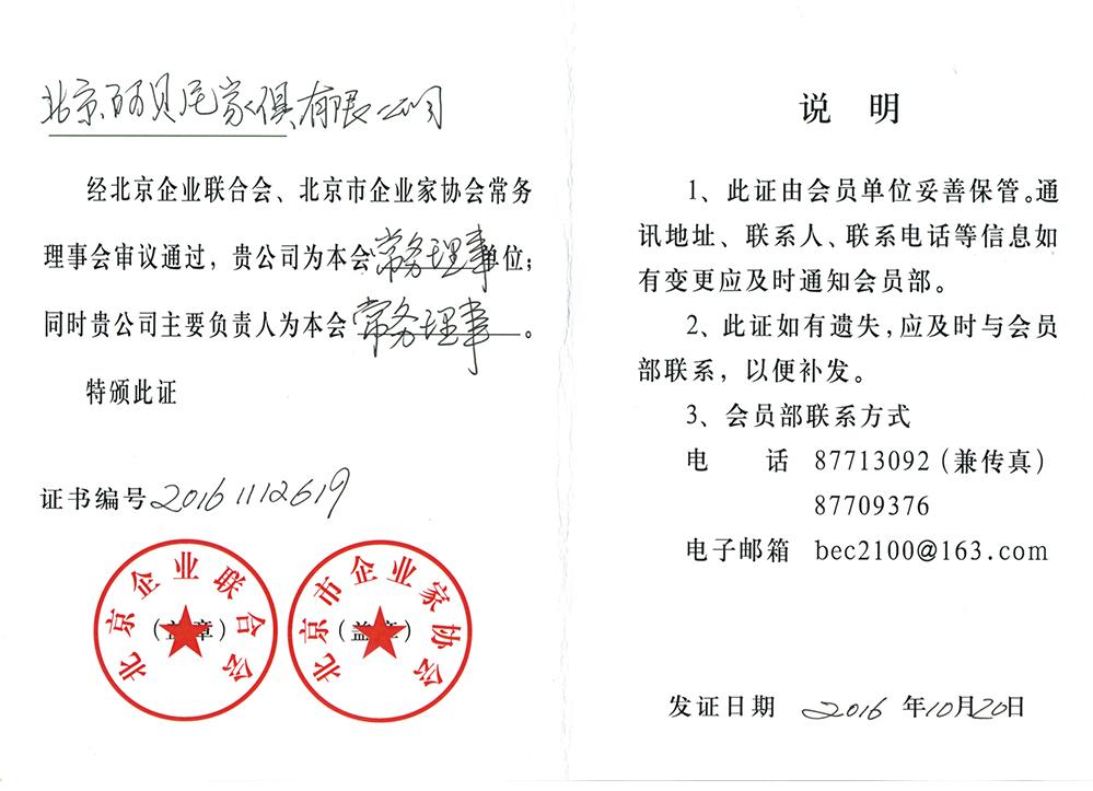 北京企業聯合會常務理事