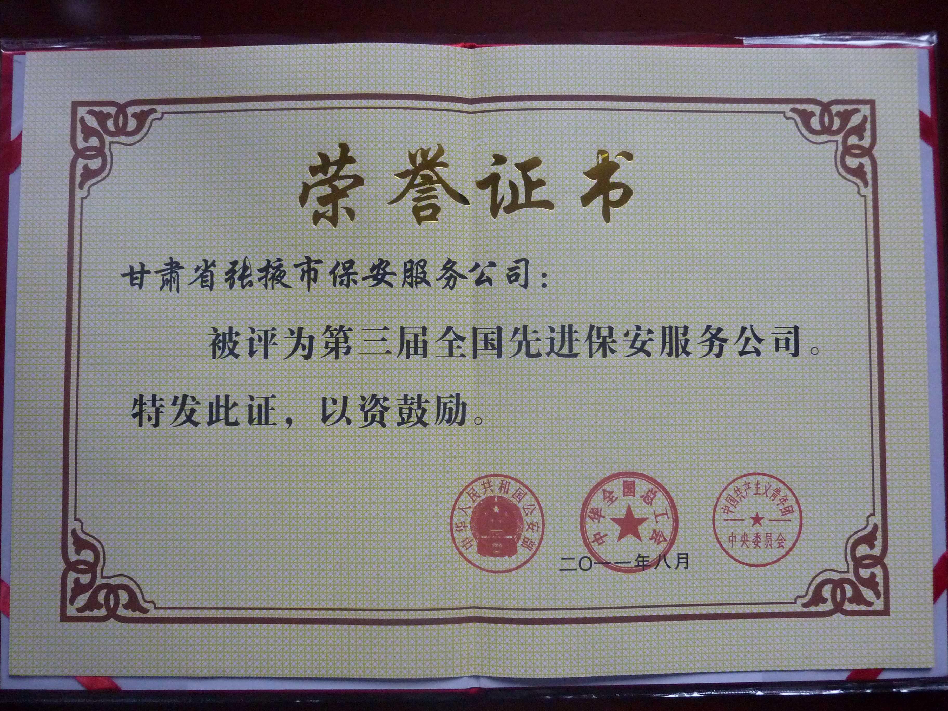 公司獎牌-P1080469