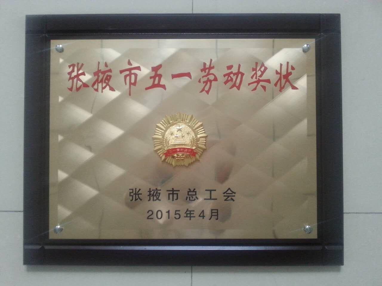 公司獎牌-QQ圖片20150907172522
