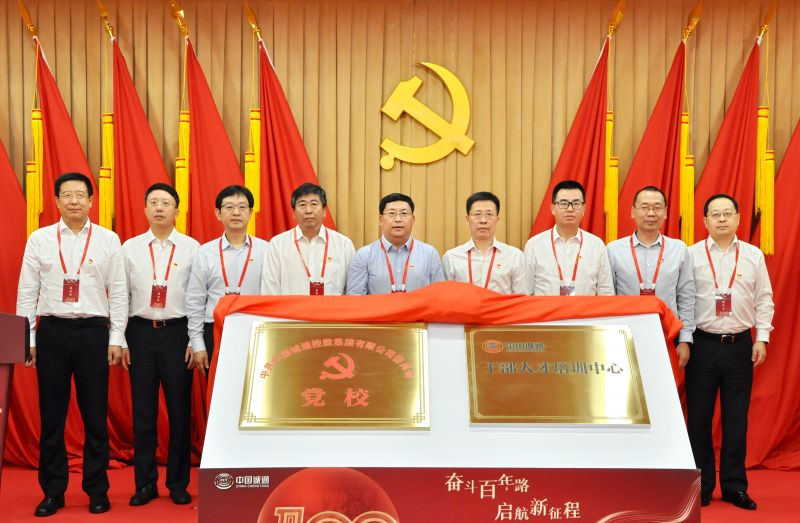 中共中國誠通控股集團有限公司委員會黨校、干部人才培訓中心正式揭牌成立