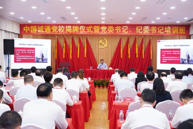 中國誠通黨校首期黨委書記紀委書記培訓班圓滿結束
