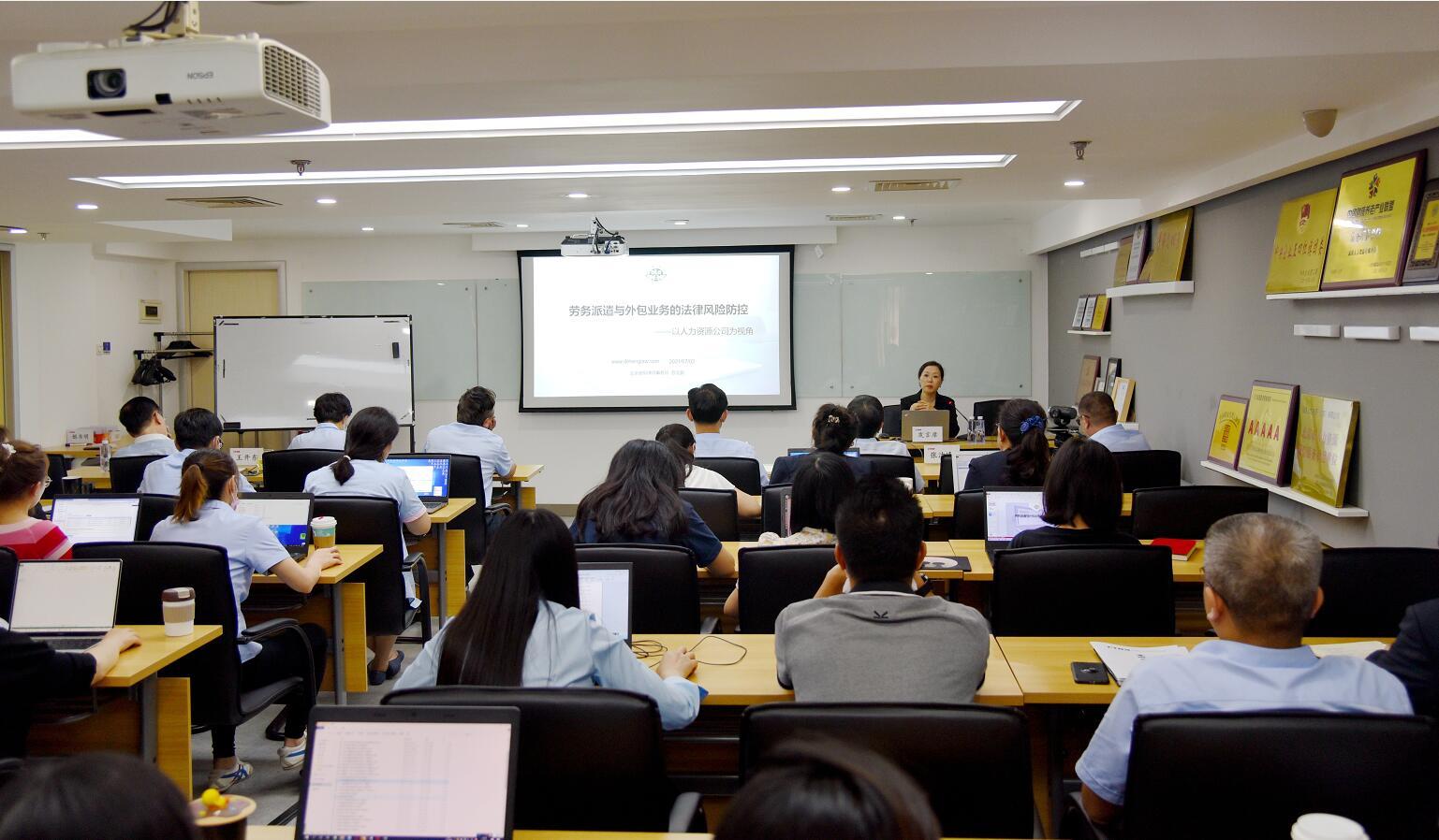 誠通人力黨委召開 第八次中心組(擴大)學習 暨法律風險培訓