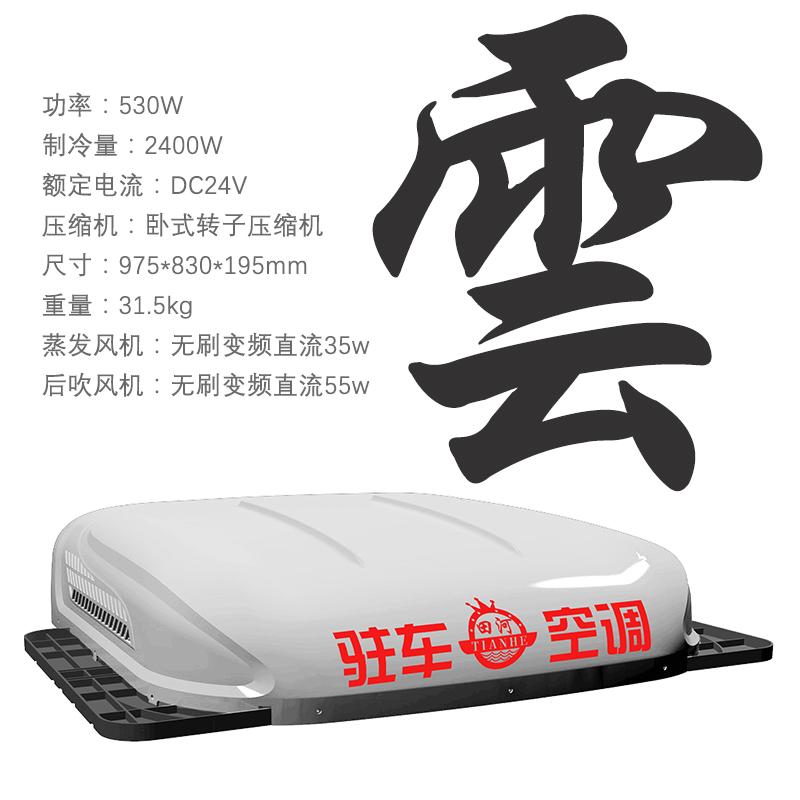 田河24V顶置一体机乐鱼官方app下载空调_2