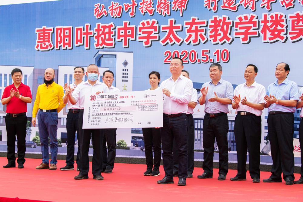 捐資2500萬元用于惠陽葉挺中學高中教學樓建設
