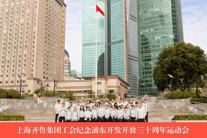 集团举办纪念浦东开发开放三十周年运动会