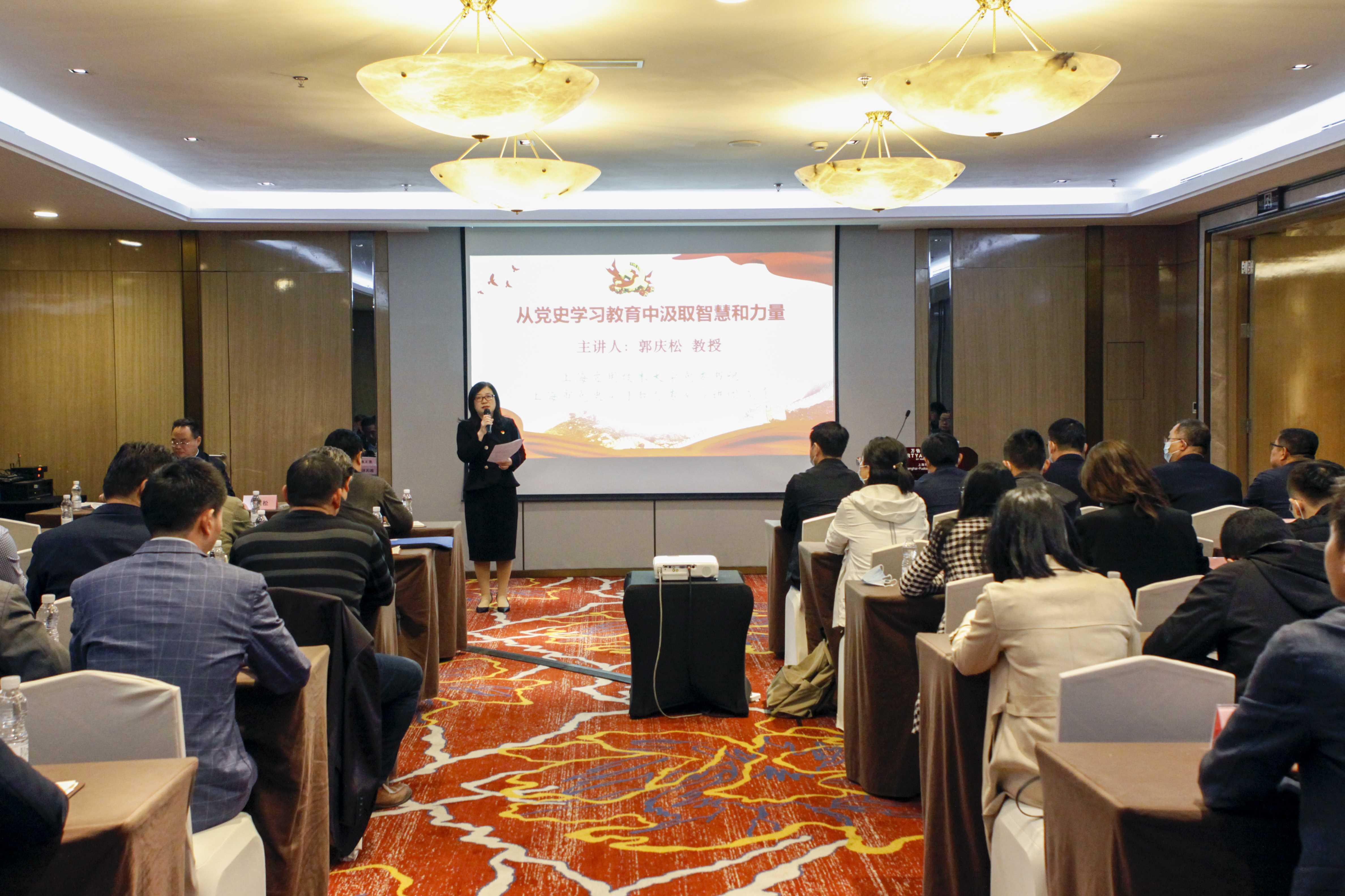 上海齐鲁集团举办党史学习教育专题辅导讲座