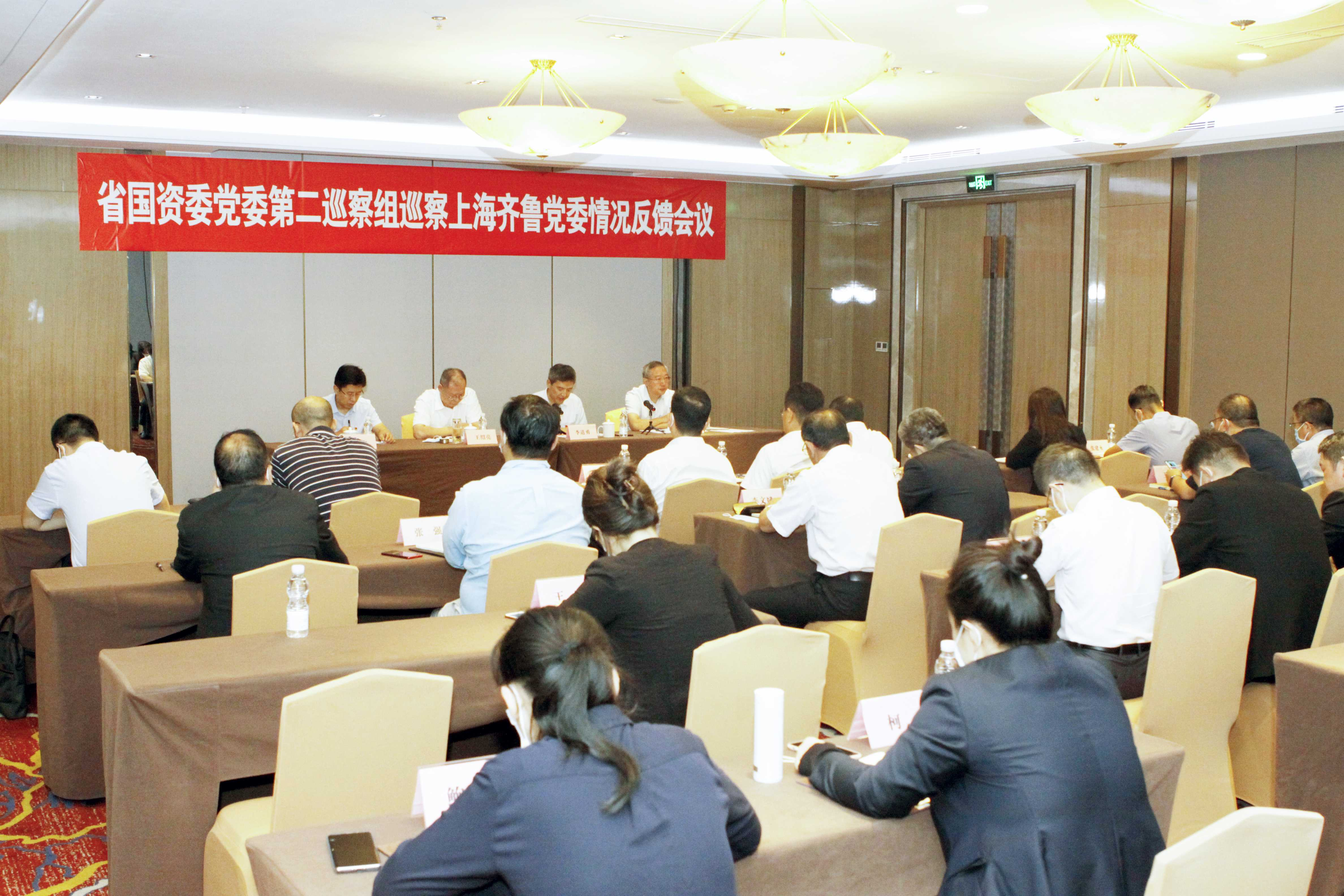 省国资委党委第二巡察组向上海齐鲁党委反馈巡察情况