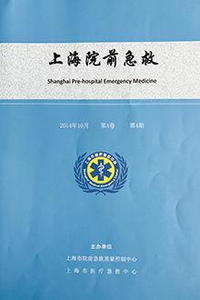 《新型次氯酸消毒液对救护车消毒效果分析》