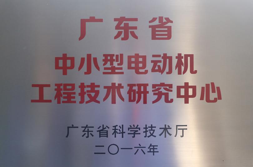 省級工程技術中心
