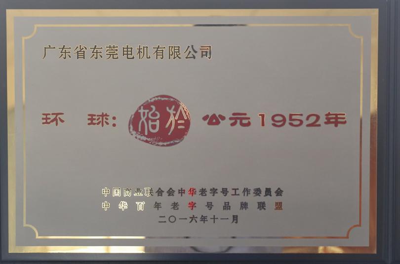 環球:始于1952年