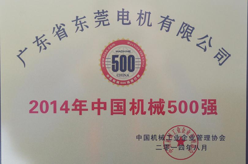 中國機械500強