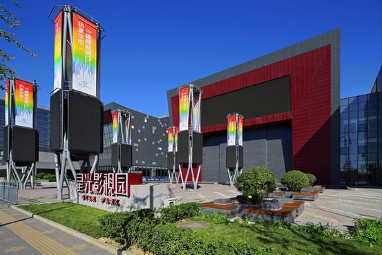 北京星光視聽產業基地互聯網產業園