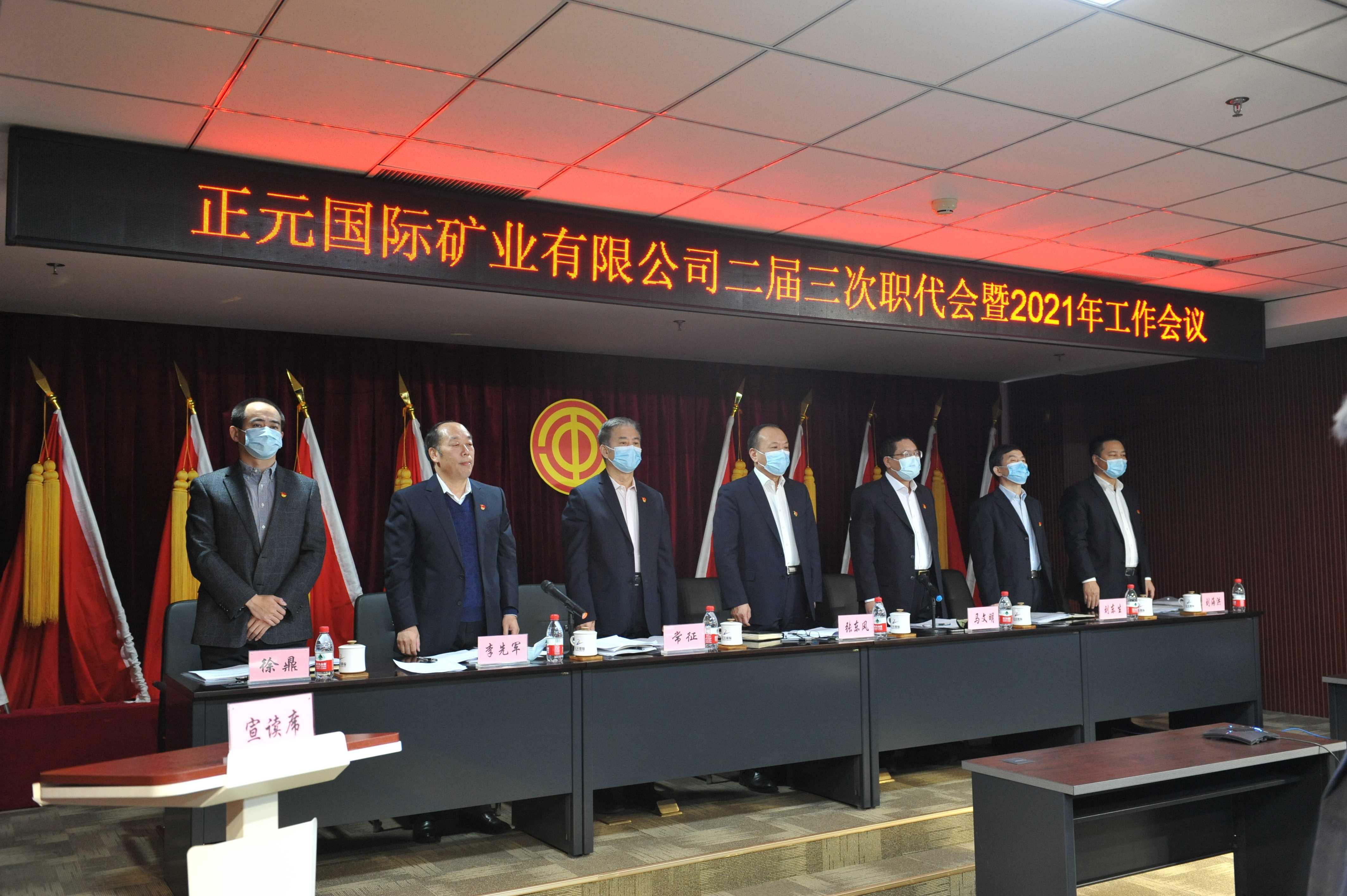 公司召开二届三次职工代表大会暨2021年工作会议