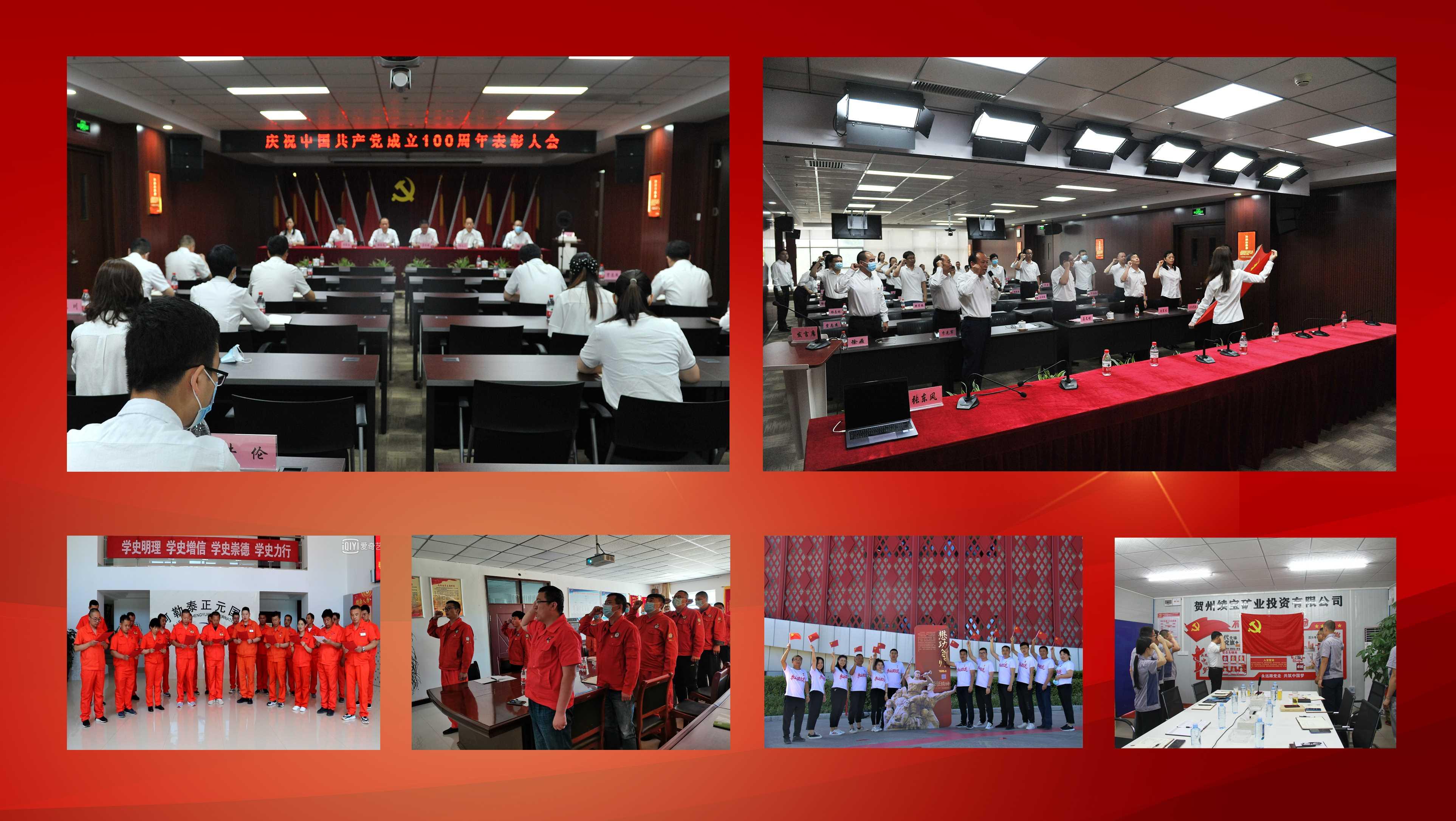 公司黨委舉辦慶祝中國共產黨成立100周年慶祝大會