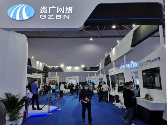 贵广网络新业态新业务亮相2021中国国际大数据产业博览会
