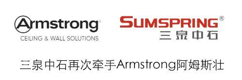 再次牵手Armstrong阿姆斯壮 我们倍感自豪