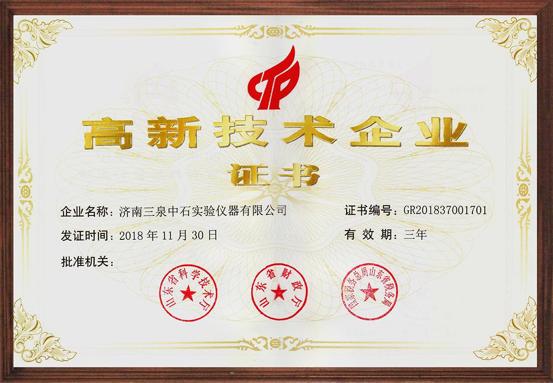 济南三泉中石实验仪器有限公司获得
