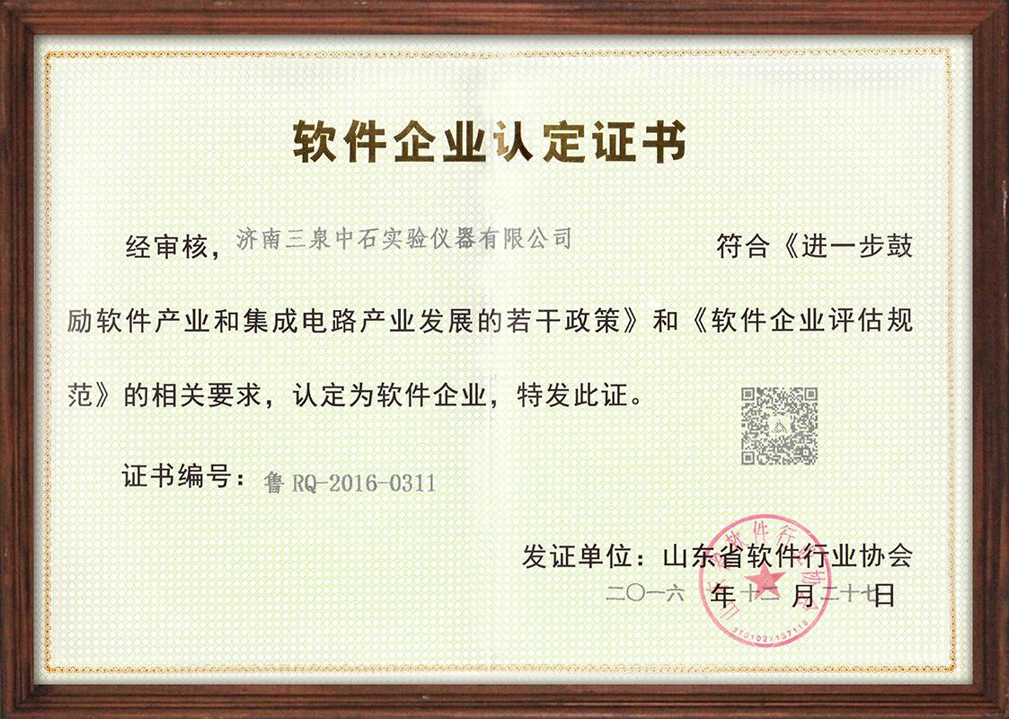 软件企业认定证书