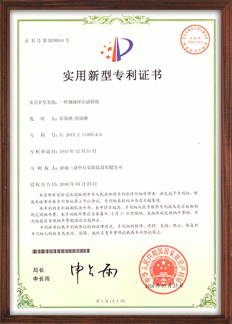 钢球冲击仪专利证书