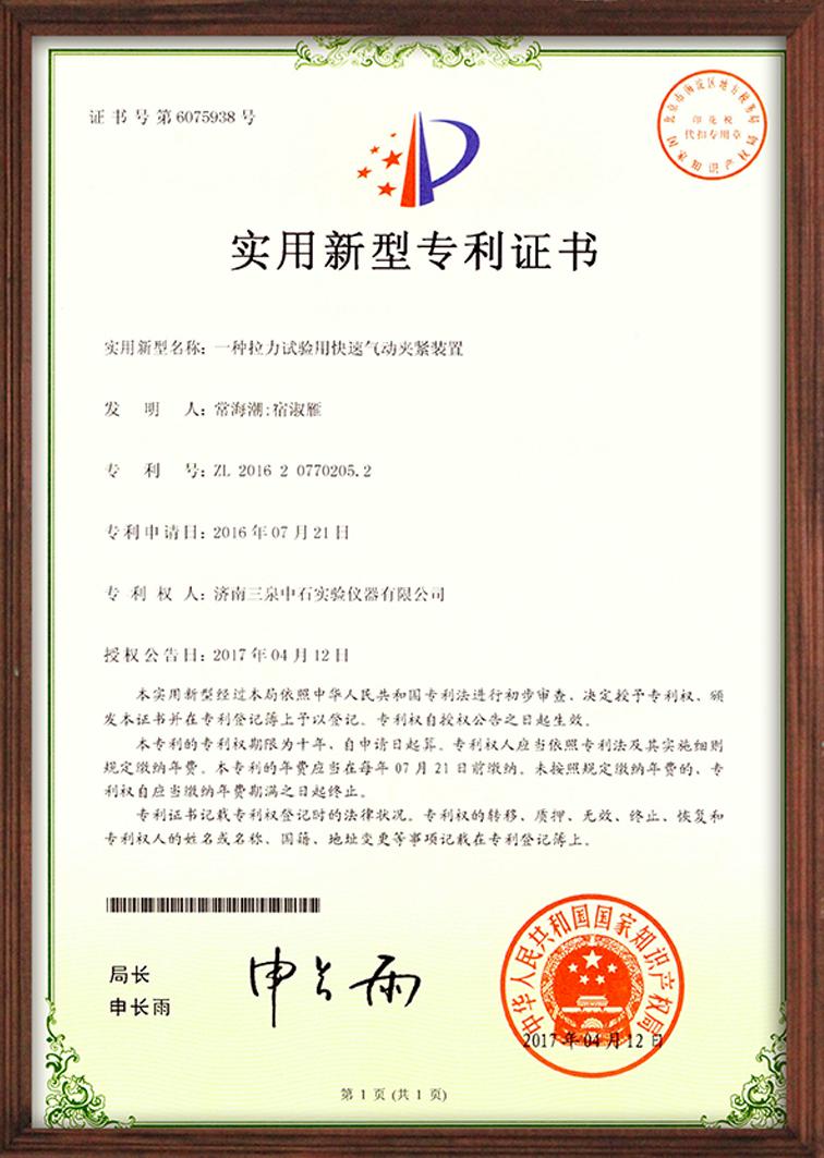 拉力试验机装置专利证书