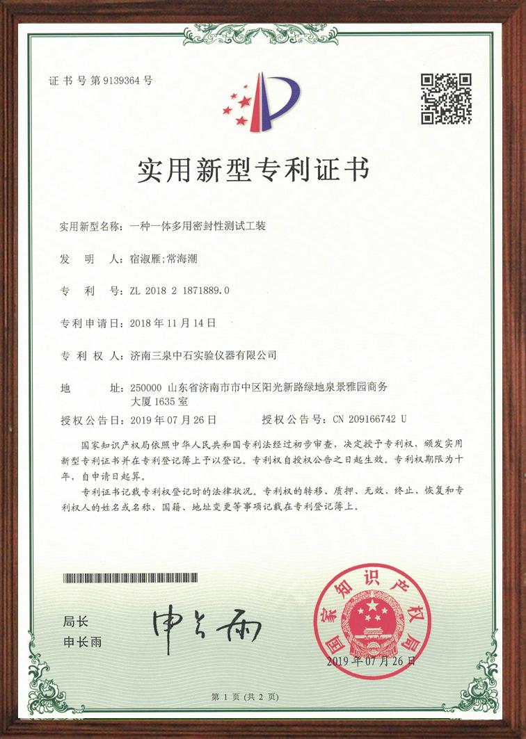 密封性测试工装专利证书